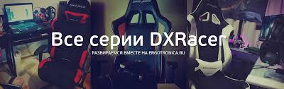 Разбираемся в сериях игровых <b>кресел DXRacer</b> / Эргожурнал ...