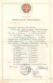Образование в СССР Википедия 1940 е годы править править код
