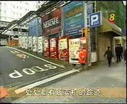 Vending Machine Skirt Interesting Channel 48 News Vending Machine Skirt Manhole Bag YouTube