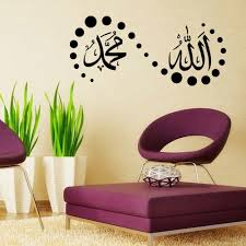 Small Picture Islamic Wall Decor Reviews Online Shopping Islamic Wall Decor