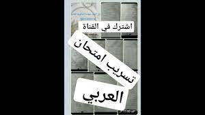 تسريب امتحان اللغة العربية العربي تالتة ثانوي عام ادبي 11 يوليو 2021 حصري -  YouTube