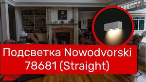 Подсветка <b>NOWODVORSKI</b> 78681 (<b>NOWODVORSKI 6354</b> ...