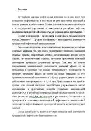 Инновационная деятельность предприятия Курсовые работы Банк  Инновационная деятельность предприятия 16 02 13