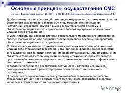Презентация на тему Медицинское страхование в Российской  6 6 Основные принципы осуществления ОМС
