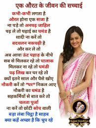 Pin By Manali On Hindi Quotes Marathi Quotes Zindagi Quotes Good