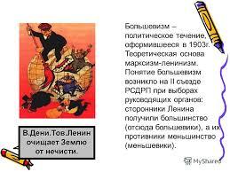 Презентация на тему Большевизм политическое течение  1 Большевизм политическое