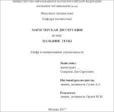 Оформление магистерской диссертации обложка титульный лист Титульник для магистерской диссертации образец png