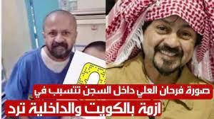 فرحان العلي وصورته في السجن تتسبب في ازمة بالكويت ووزارة الداخلية ترد -  YouTube