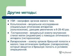 Презентация на тему Методы исследования в акушерстве и  5 Другие методы
