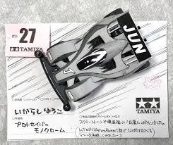 ミニ四駆タミヤ公式tamiya Mini 4wd At Mini4wd2018年11月page 6