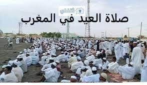 وقت صلاة عيد الاضحى 2021 في المغرب    موعد صلاة العيد الرباط ومراكش والدار  البيضاء - ثقفني