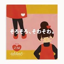 懸垂幕バレンタイン 石川県金沢市の広告制作デザイン会社 ワザナカ
