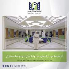 الجامعة العربية... - Arab Open University-Bahrain Branch