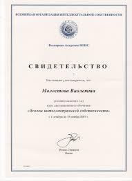 Сертификаты Сайт юриста Виолетты Молостовой Свидетельство ВОИС