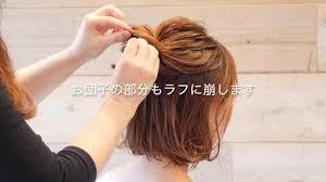 ショートヘアでもお団子ができる作り方とアレンジ紹介簡単