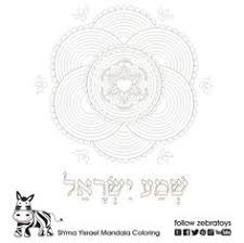 Jewish Coloring Pages Beautiful Photos 121 Best Jewish Printable