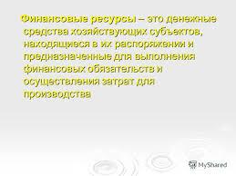 Презентация на тему СТАТИСТИКА ФИНАНСОВ ПРЕДПРИЯТИЙ Финансы  5 Финансовые