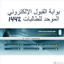 بوابة القبول الإلكتروني الموحد للطالبات 1442 للتسجيل في الجامعات - ثقفني