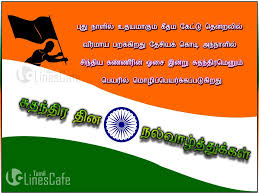 Happy Independence Day Wishes Quotes Tamillinescafecom