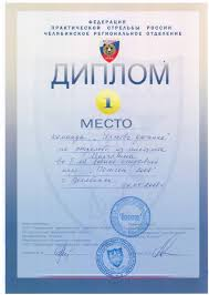 Школа интернат № г Челябинска Мы победители АРХИВ Банковские реквизиты