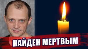 Актер Дмитрий Гусев найден мертвым в своей машине - YouTube