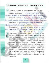 ГДЗ решебник по русскому языку класс контрольные работы Крылова  стр