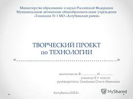Презентация на тему Презентация к уроку по технологии класс  1 Министерство образования