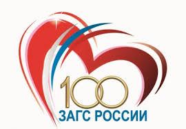 Управление ЗАГС Кемеровской области Главная  Столетию органов ЗАГС посвящается