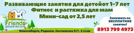 Детский эко-клуб Friends Родники Новосибирск | ВКонтакте