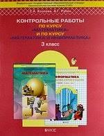 Проверочные и контрольные работы по русскому языку класс В  Купить