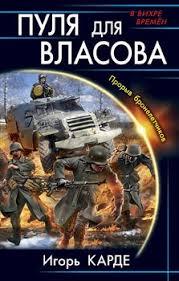"Книга ""Пуля для Власова. Прорыв <b>бронелетчиков</b>"" - <b>Карде Игорь</b> ..."