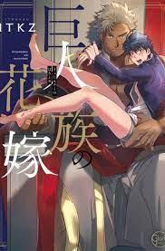 ‹ › watch the titan's bride anime episode 1 online. The Titan S Bride Kyojinzoku No Hanayome Hd English Subbed Kawaiifu