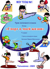 Топик про спорт на английском с переводом и фразами Доклад на тему спорт в моей жизни на английском