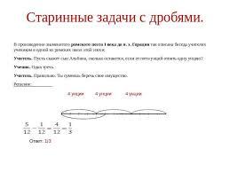 История возникновения обыкновенных дробей Контент платформа ru  Старинные дроби реферат