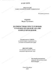 Диссертация на тему Должностные преступления уголовно правовой  Диссертация и автореферат на тему Должностные преступления уголовно правовой анализ и предупреждение