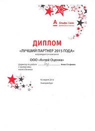 Регистрация некоммерческих организаций Создание НКО Диплом Альфа Банк