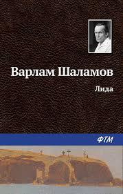 <b>Варлам Шаламов, Лида</b> – читать онлайн полностью – ЛитРес