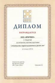 Кровельный центр Флагман Диплом Строительство отделочные материалы
