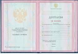 Купить диплом ПТУ в Москве Диплом ПТУ старого образца с 1996 по 2003 год