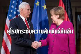 เยอรมนีเรียกร้องแนวร่วมสหรัฐ-ยุโรป รับมือสงครามเย็นครั้งใหม่กับจีน -  โพสต์ทูเดย์ รอบโลก