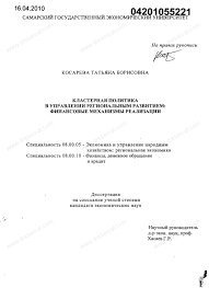 Диссертация на тему Кластерная политика в управлении региональным  Диссертация и автореферат на тему Кластерная политика в управлении региональным развитием