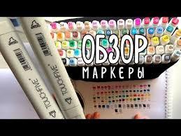 Обзор маркеров TouchFive   Огромный <b>набор</b> из 80 цветов ...