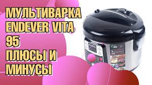 Обзор мультиварки <b>Endever Vita</b>-<b>95</b>