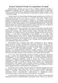 Реферат на тему Буддизм ламаизм в России docsity Банк Рефератов Реферат на тему Буддизм ламаизм в России
