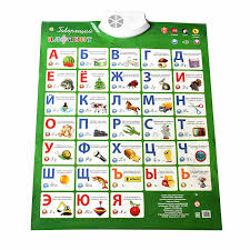 Once you have mastered it, you will be able. Qitai Russian Music Alphabet Talking Poster Russia Kids Education Toys Electronic Abc Poster Educational Phonetic Chart Learning Machines Aliexpress