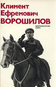 в акшинский климент ефремович ворошилов биографический очерк