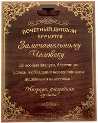 Диплом Лучшему папе Подарочный диплом Лучшему папе на свете diplom luchshemu pape4 enl jpg