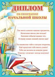Бесплатно Образец Диплома Об Окончании Начальной Школы скачать  бесплатно образец диплома об окончании начальной школы
