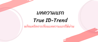 จุดเริ่มต้นของบทความแรกบน True ID-intrend