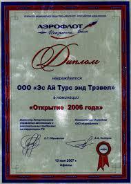 Награды и дипломы Диплом Аэрофлот